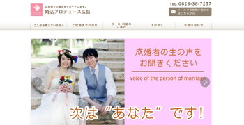 婚活プロデュース広島のホームページスクリーンショット