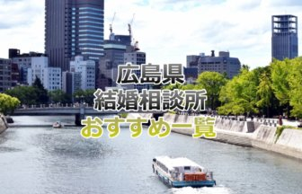 広島県の風景