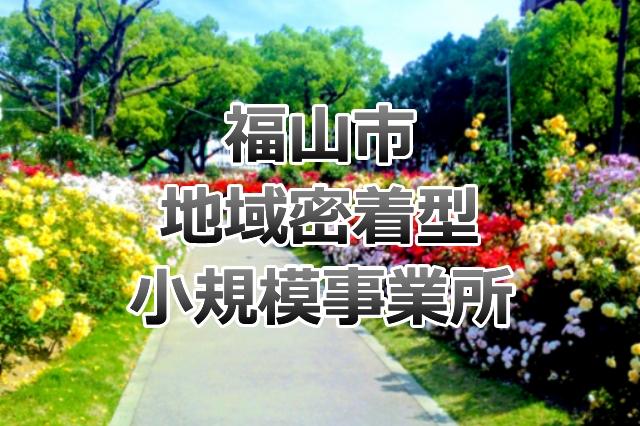 広島県福山市の風景