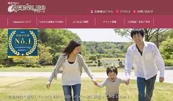 Applause アプローズ 鳥取本部 のホームページスクリーンショット