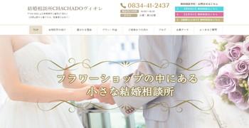 CHACHADOヴィオレのホームページスクリーンショット