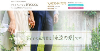 IVYCOCOのホームページスクリーンショット