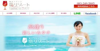 恋リゾートのホームページスクリーンショット