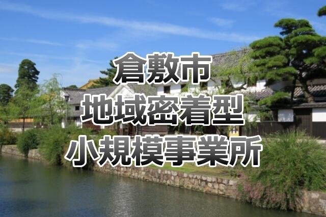 倉敷市の風景