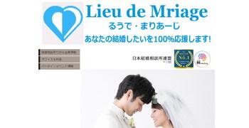 Lieu de Mariageのホームページスクリーンショット