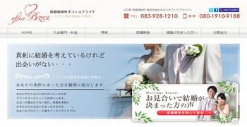 オフィスブライドのホームページスクリーンショット