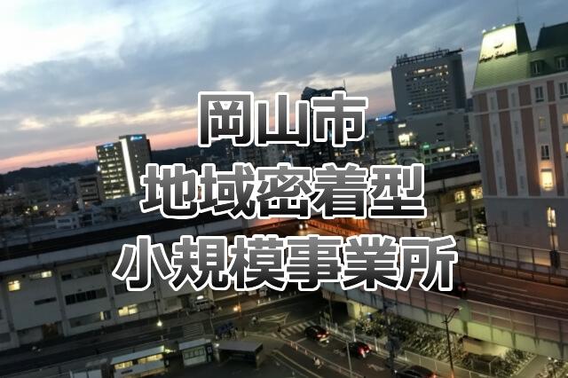 岡山市の風景
