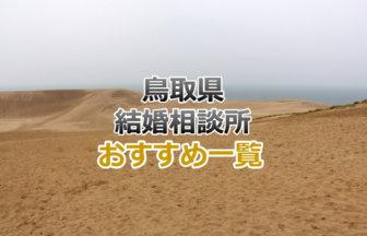 鳥取の風景