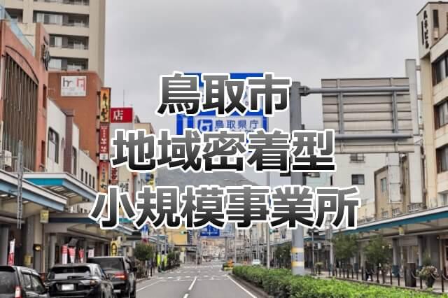 鳥取県鳥取市の街並み