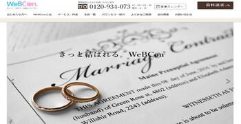 webconのホームページスクリーンショット