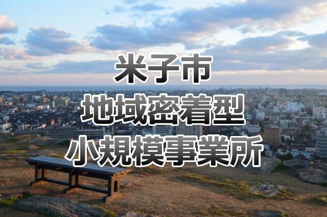 鳥取県米子市の風景