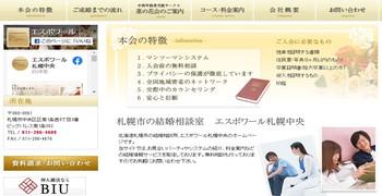 エスポワール札幌中央のホームページスクリーンショット