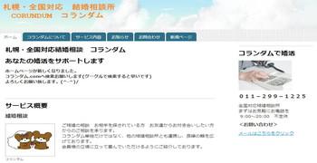 コランダムのホームページスクリーンショット