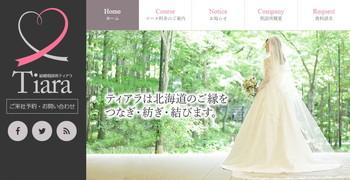 ティアラのホームページスクリーンショット