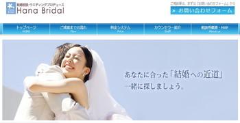 Hana Bridal (ハナ・ブライダル)のホームページスクリーンショット