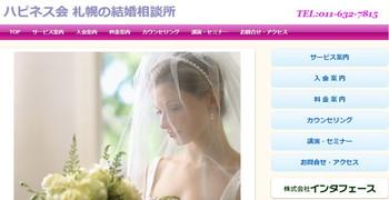 ハピネス会 札幌の結婚相談所のホームページスクリーンショット