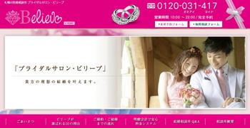 Bridal Salon Believe (ブライダルサロン ビリーブ)のホームページスクリーンショット