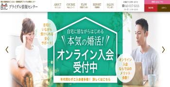 ブライダル情報センター 札幌サロンのホームページスクリーンショット