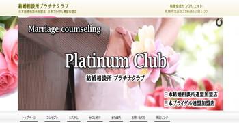 プラチナクラブ 札幌サロンのホームページスクリーンショット