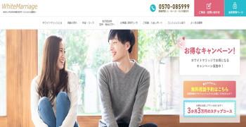White Marriage 札幌店のホームページスクリーンショット