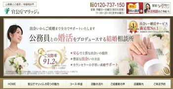 マリッジ倶楽部 札幌店のホームページスクリーンショット