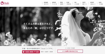 イブキ|ibukiのホームページスクリーンショット