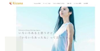 Kizuna仙台のホームページスクリーンショット