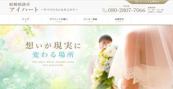 結婚相談室アイハートのホームページスクリーンショット