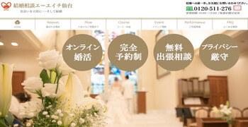 結婚相談エーエイチ仙台のホームページスクリーンショット
