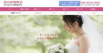 鈴木恵美相談室のホームページスクリーンショット