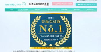 仙台縁結びサポートのホームページスクリーンショット
