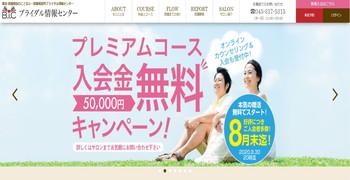 ブライダル情報センター 仙台サロンのホームページスクリーンショット