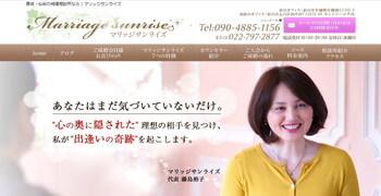 Marriage sunrise(マリッジサンライズ) のホームページスクリーンショット