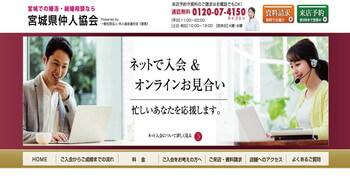 宮城県仲人協会のホームページスクリーンショット