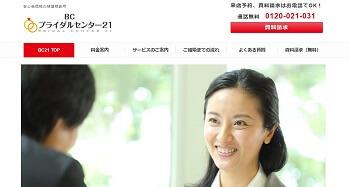 BCブライダルセンター21株式会社 仙台支社のホームページスクリーンショット