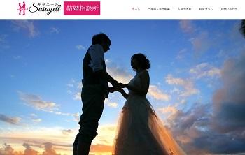 ササエール結婚相談所(旧:リーフ結婚相談所)のホームページスクリーンショット