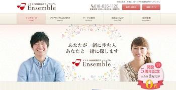 イヤタカ結婚相談所アンサンブルのホームページスクリーンショット