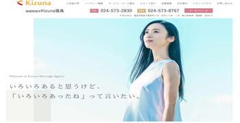 Kizuna福島のホームページスクリーンショット