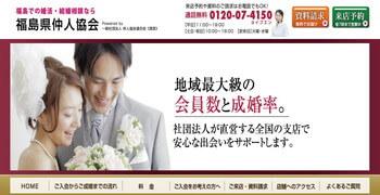 福島県仲人協会のホームページスクリーンショット