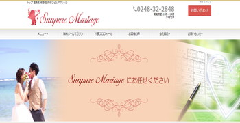 サンピュアマリッジのホームページスクリーンショット