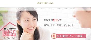 スマイルモーメント 岩手本社のホームページスクリーンショット