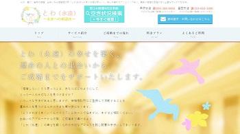 とわ(永遠)~未来への相談所~ 盛岡支店のホームページスクリーンショット