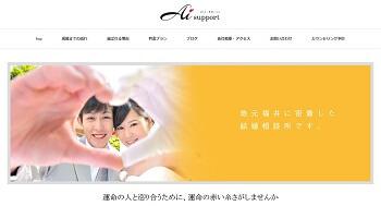 Ai support アイサポートのホームページスクリーンショット