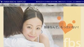ふくい結婚支援プラザのホームページスクリーンショット