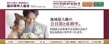 福井県仲人協会のホームページスクリーンショット