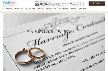 ウェブコン 福井支店のホームページスクリーンショット