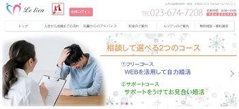 婚活サロン Le lien(ルリアン)のホームページスクリーンショット