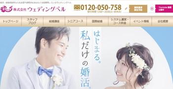 ウェディングベル 富山支社のホームページスクリーンショット