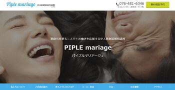 PIPLE mariage 富山オフィスのホームページスクリーンショット