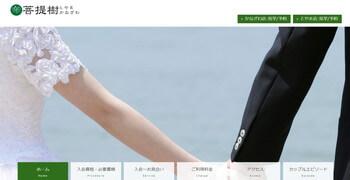 菩提樹(ぼだいじゅ) とやま店のホームページスクリーンショット